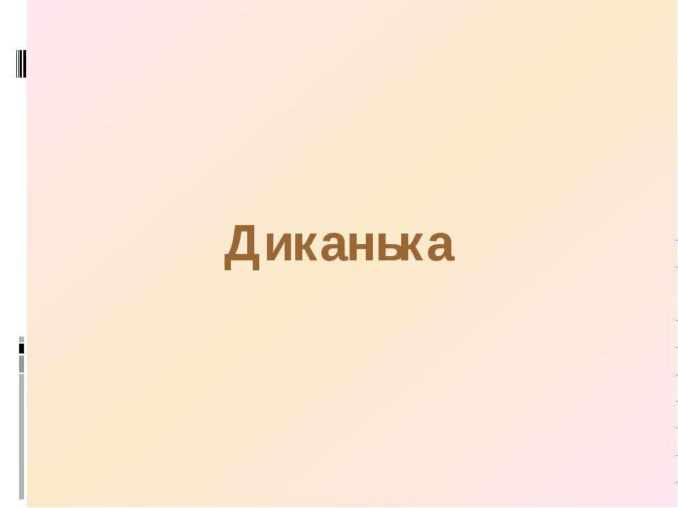 Диканька