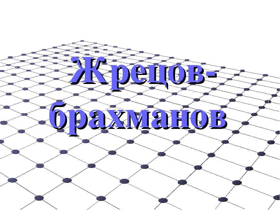 Жрецов-брахманов