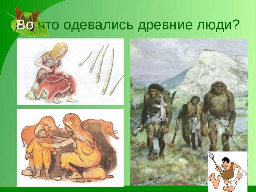 Во что одевались древние люди?