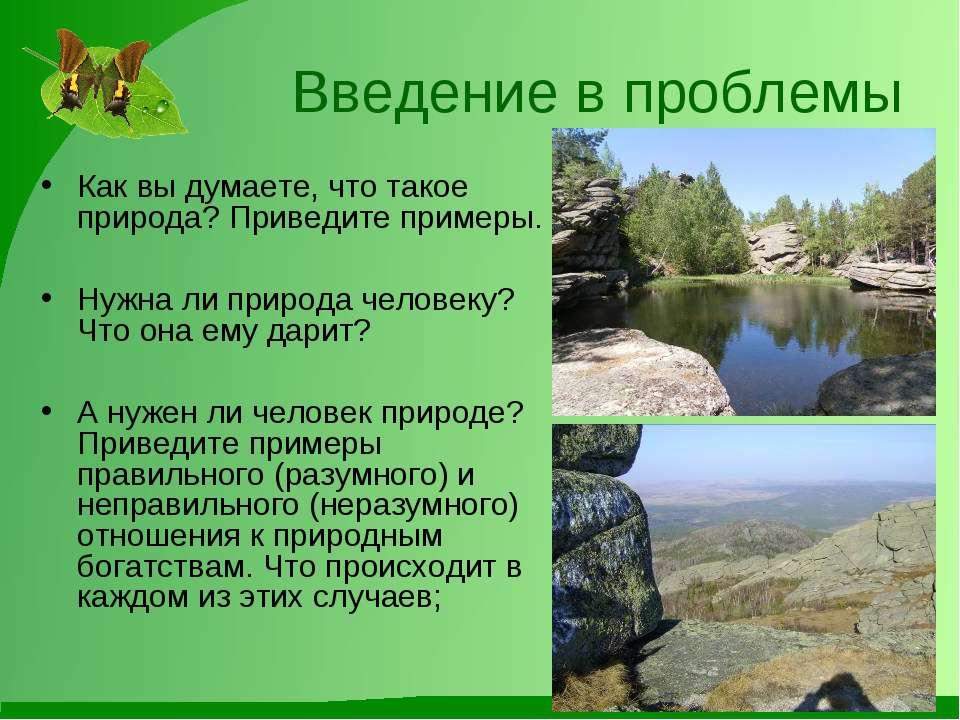 Введение в проблемы Как вы думаете, что такое природа? Приведите примеры. Нуж...