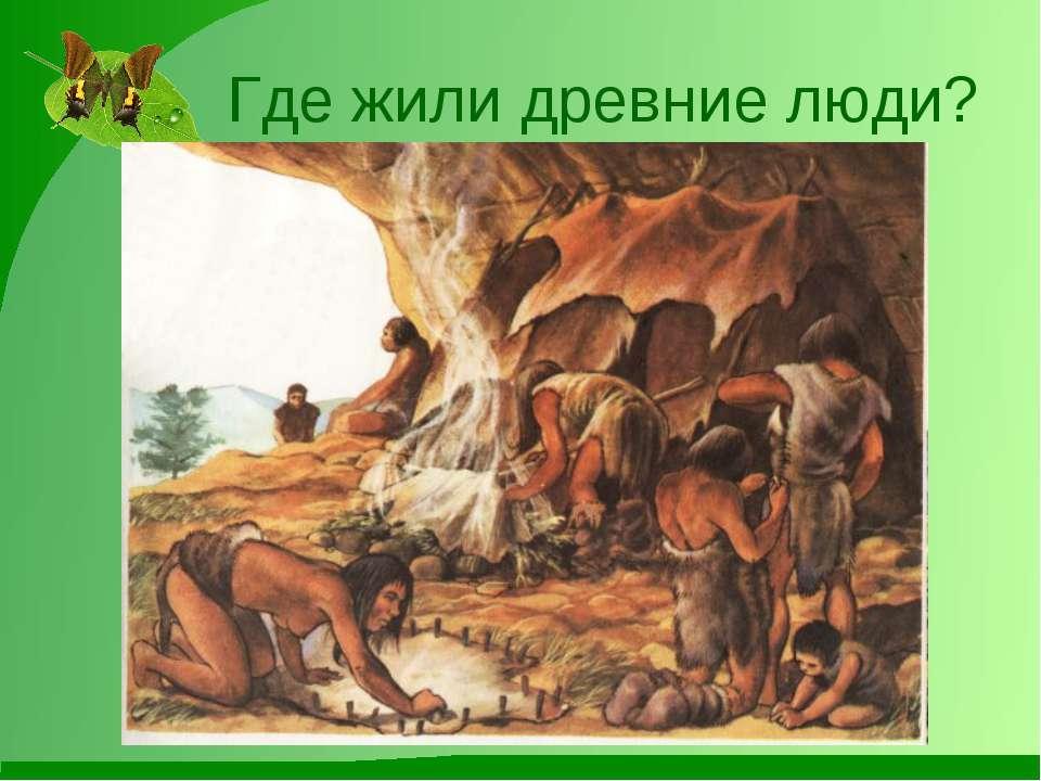 Где жили древние люди?