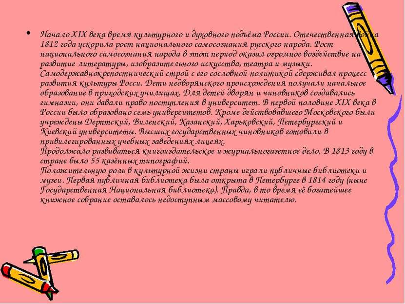 Начало XIX века время культурного и духовного подъёма России. Отечественная в...