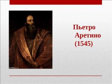 Пьетро Аретино (1545)