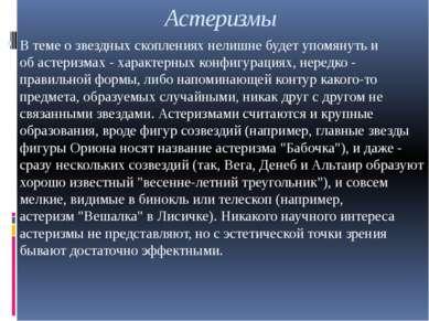 Астеризмы В теме о звездных скоплениях нелишне будет упомянуть и обастеризма...