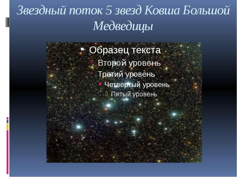 Звездный поток 5 звезд Ковша Большой Медведицы