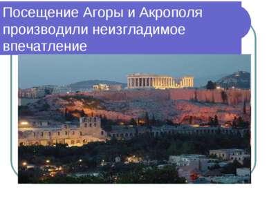 Посещение Агоры и Акрополя производили неизгладимое впечатление