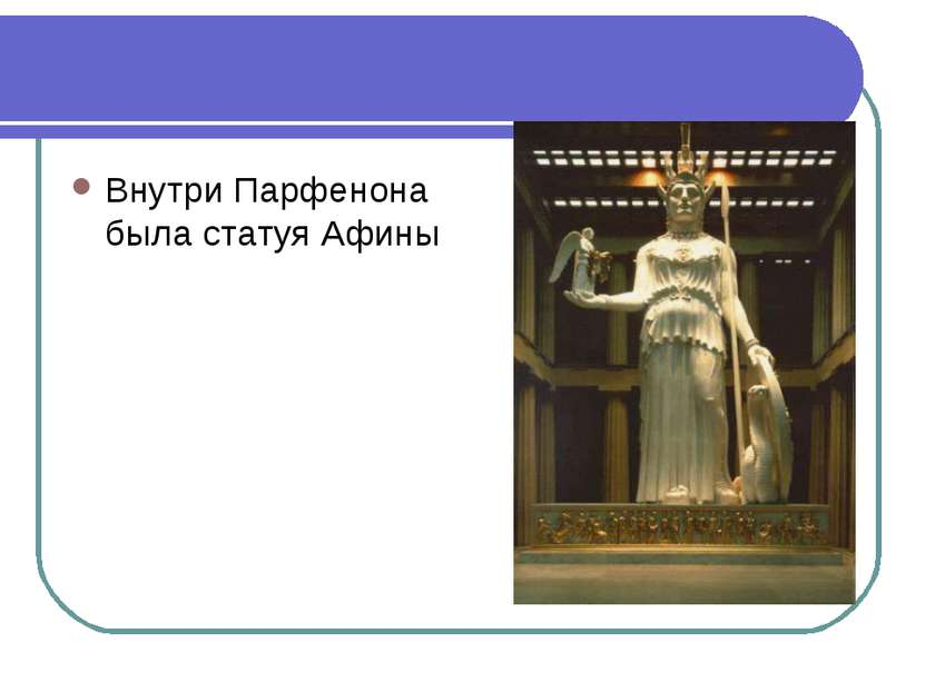 Внутри Парфенона была статуя Афины