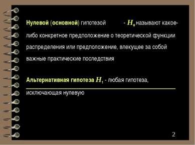 * Нулевой (основной) гипотезой - H0 называют какое-либо конкретное предположе...