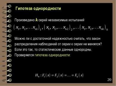 * Гипотеза однородности Произведено k серий независимых испытаний Можно ли с ...