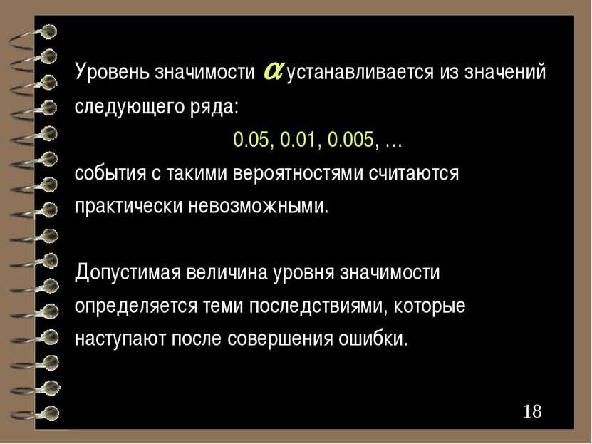 * Уровень значимости устанавливается из значений следующего ряда: 0.05, 0.01,...