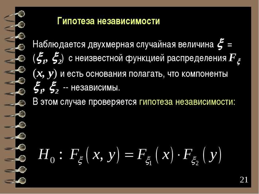 * * Гипотеза независимости Наблюдается двухмерная случайная величина = ( 1, 2...