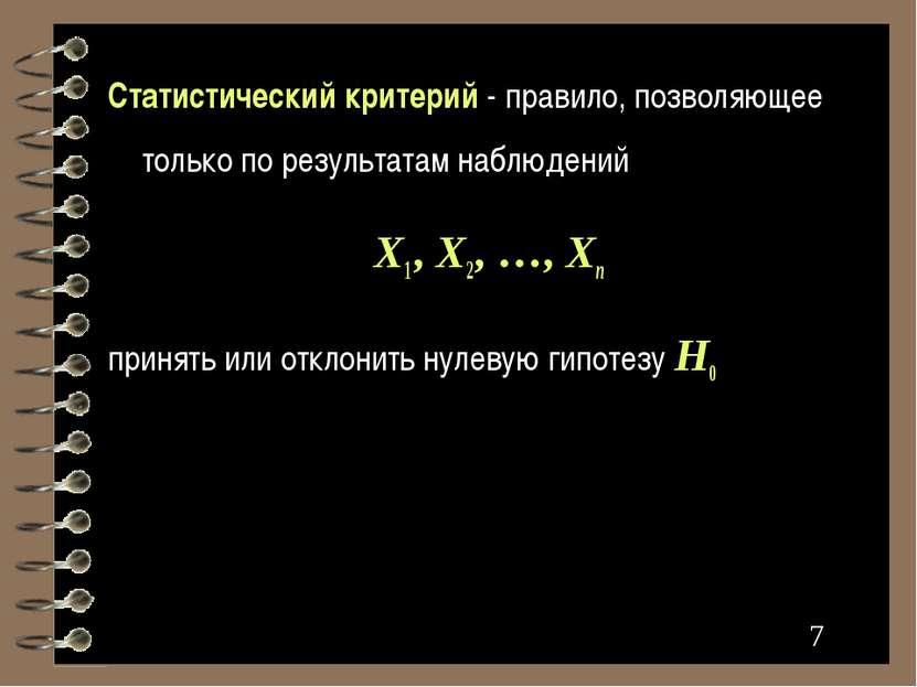 * Статистический критерий - правило, позволяющее только по результатам наблюд...