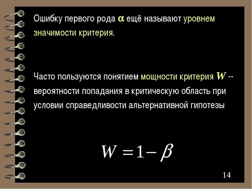 * Ошибку первого рода ещё называют уровнем значимости критерия. Часто пользую...