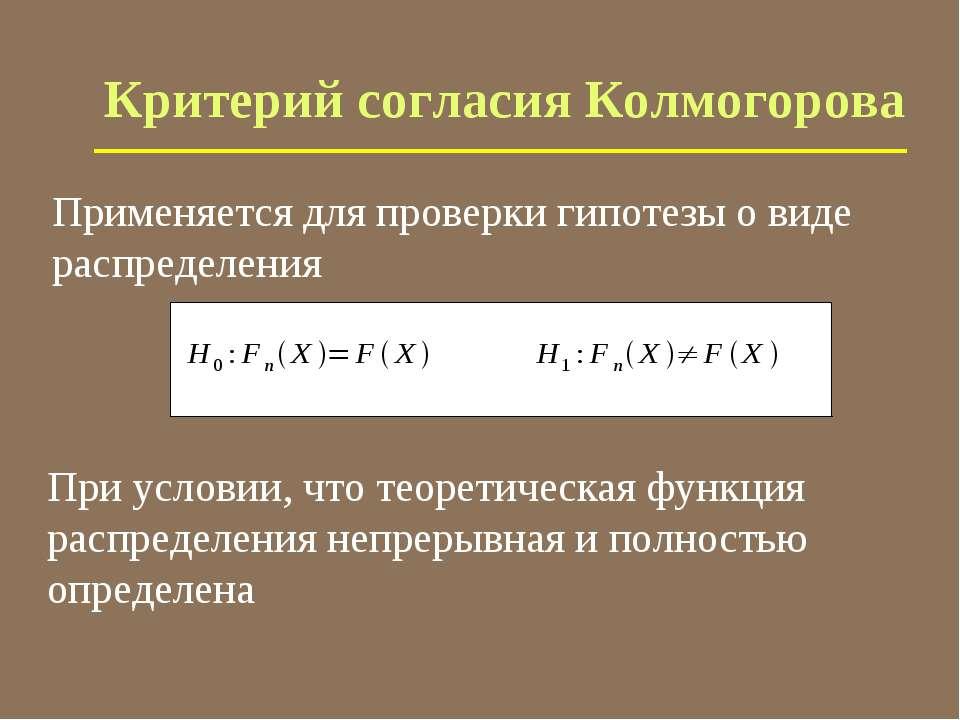 Критерий согласия Колмогорова Применяется для проверки гипотезы о виде распре...
