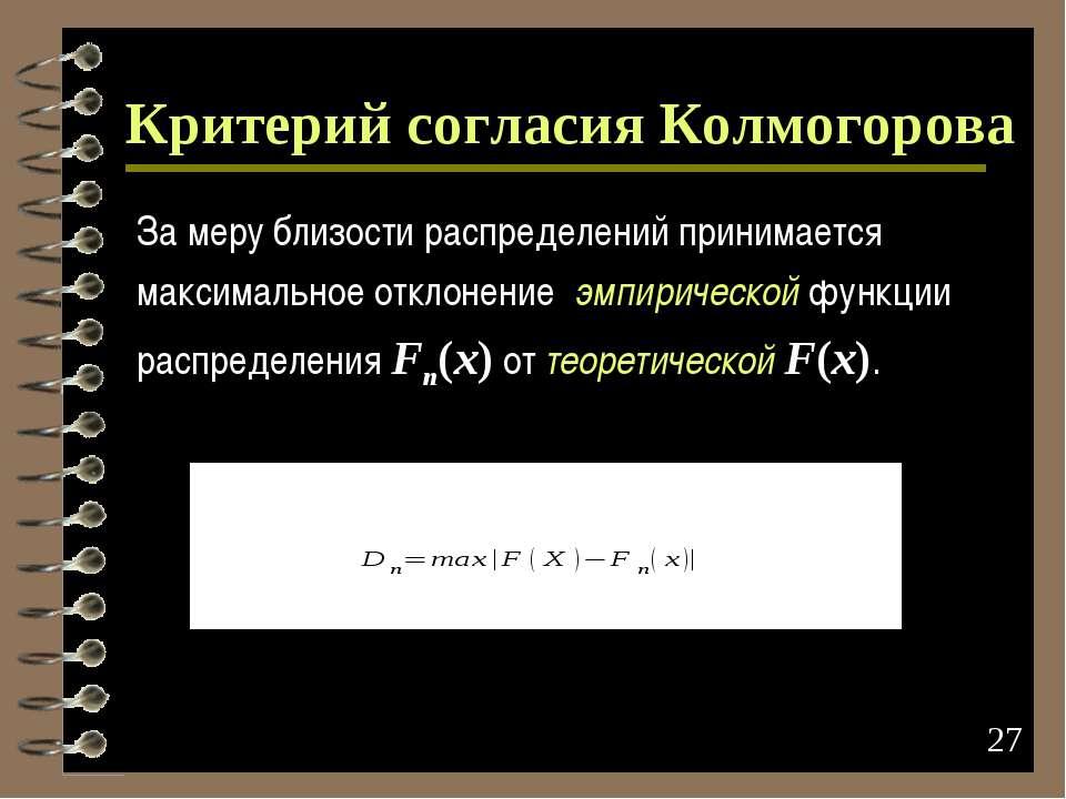 * * Критерий согласия Колмогорова За меру близости распределений принимается ...