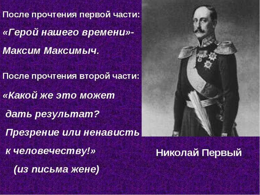Николай Первый «Какой же это может дать результат? Презрение или ненависть к ...