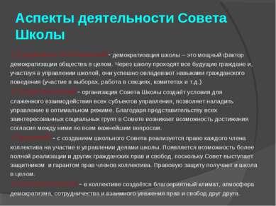 Аспекты деятельности Совета Школы 1.Социально-политический- демократизация шк...