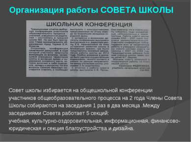 Организация работы СОВЕТА ШКОЛЫ Совет школы избирается на общешкольной конфер...