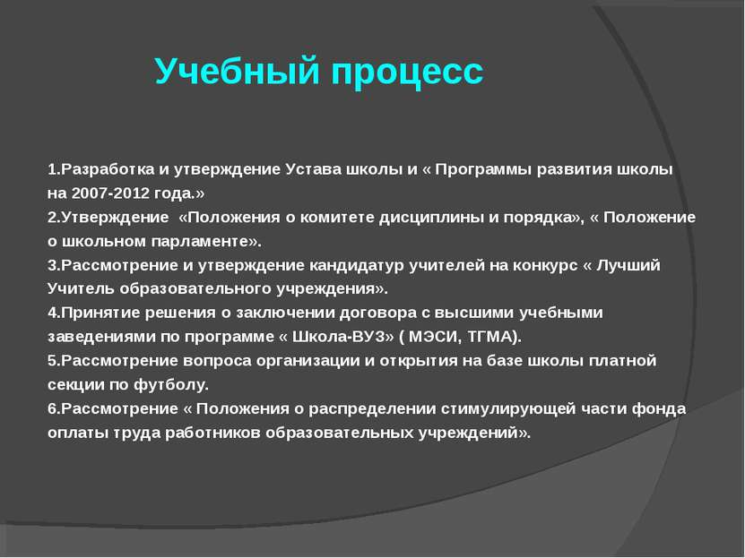 Учебный процесс 1.Разработка и утверждение Устава школы и « Программы развити...