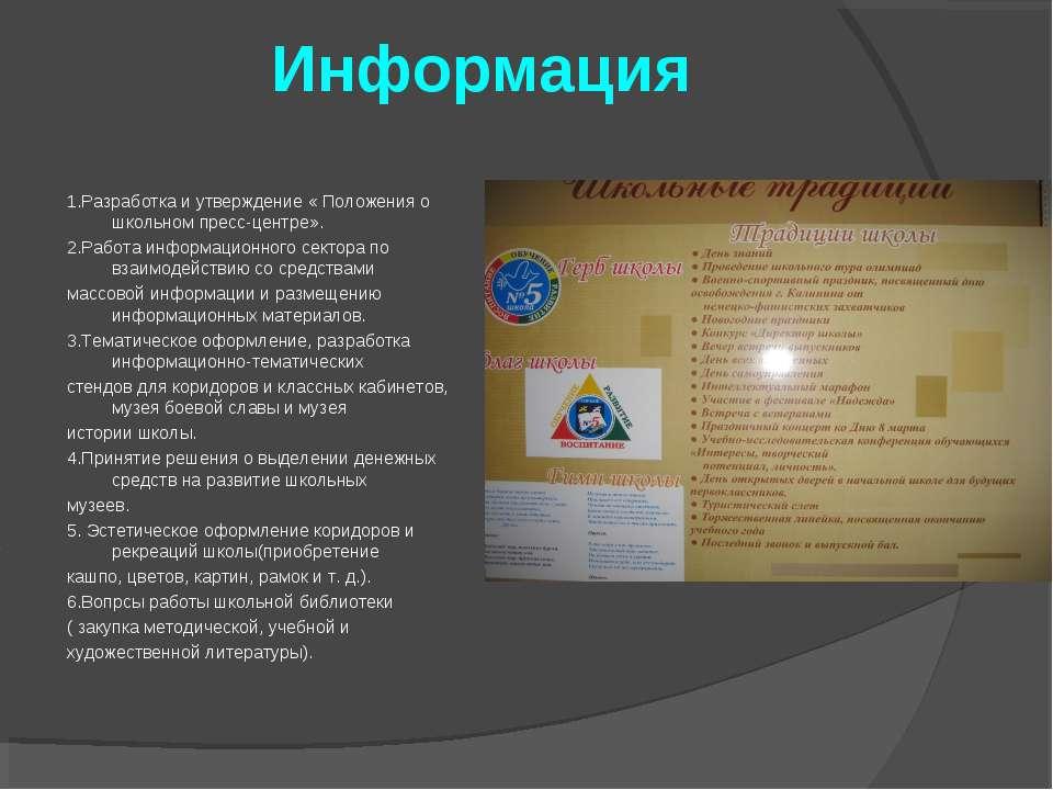 Информация 1.Разработка и утверждение « Положения о школьном пресс-центре». 2...