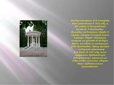 Беседка-памятник И.А.Гончарову была установлена в 1912 году, к 100-летию со д...