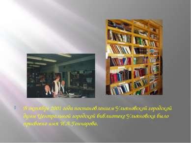 В октябре 2001 года постановлением Ульяновской городской думы Центральной гор...
