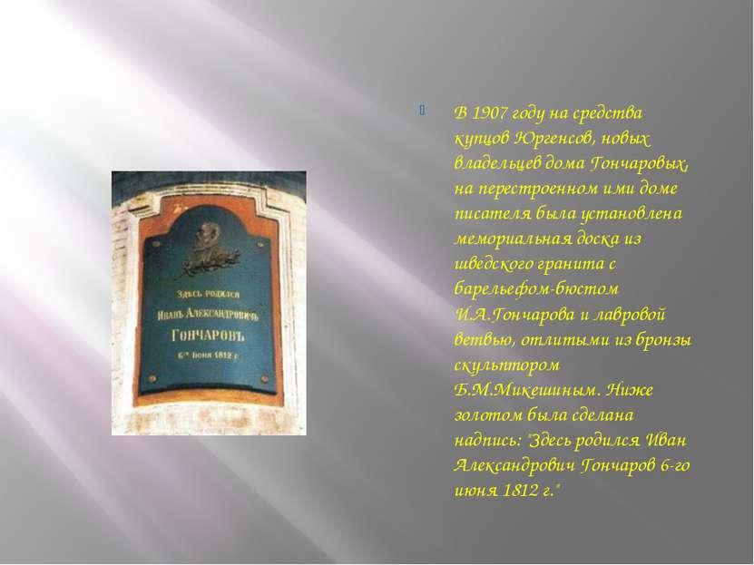 В 1907 году на средства купцов Юргенсов, новых владельцев дома Гончаровых, на...