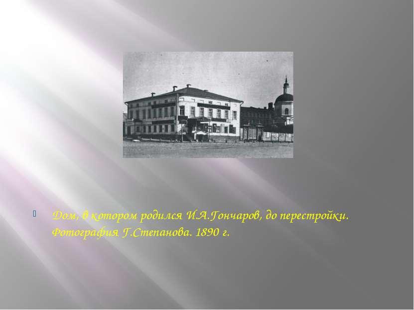 Дом, в котором родился И.А.Гончаров, до перестройки. Фотография Г.Степанова. ...