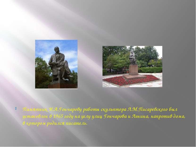 Памятник И.А.Гончарову работы скульптора Л.М.Писаревского был установлен в 19...