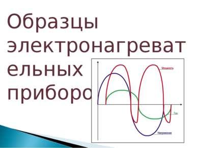 Образцы электронагревательных приборов: