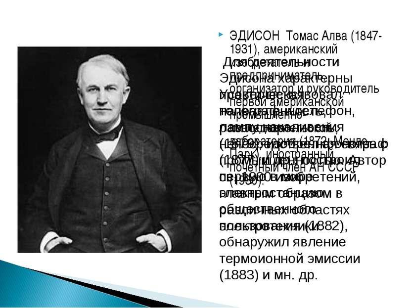 ЭДИСОН Томас Алва (1847-1931), американский изобретатель и предприниматель, о...