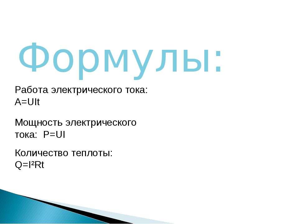 Формулы: Работа электрического тока: A=UIt Мощность электрического тока: P=UI...