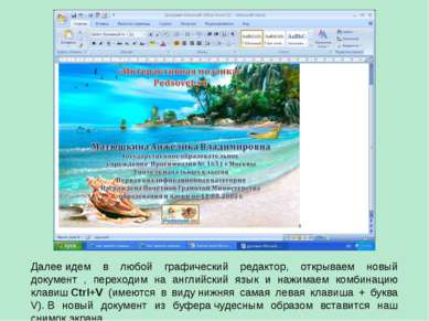Далееидем в любой графический редактор, открываем новый документ , переходим...