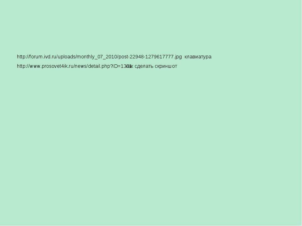 http://forum.ivd.ru/uploads/monthly_07_2010/post-22948-1279617777.jpg клавиат...