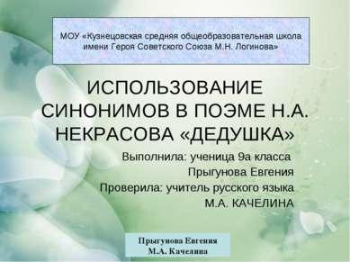 Прыгунова Евгения М.А. Качелина ИСПОЛЬЗОВАНИЕ СИНОНИМОВ В ПОЭМЕ Н.А. НЕКРАСОВ...
