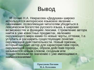 Прыгунова Евгения М.А. Качелина Вывод В поэме Н.А. Некрасова «Дедушка» широко...