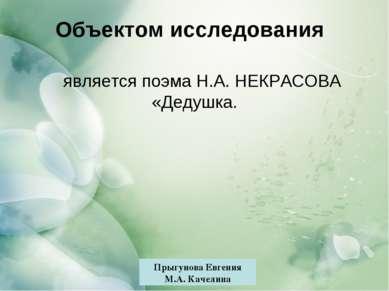 Прыгунова Евгения М.А. Качелина Объектом исследования является поэма Н.А. НЕК...