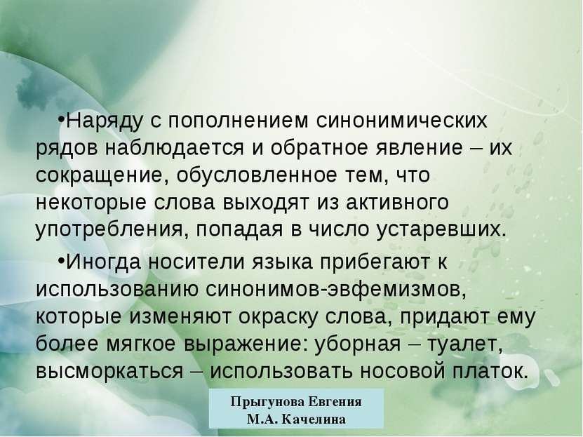 Прыгунова Евгения М.А. Качелина Наряду с пополнением синонимических рядов наб...