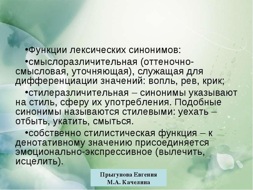 Прыгунова Евгения М.А. Качелина Функции лексических синонимов: смыслоразличит...