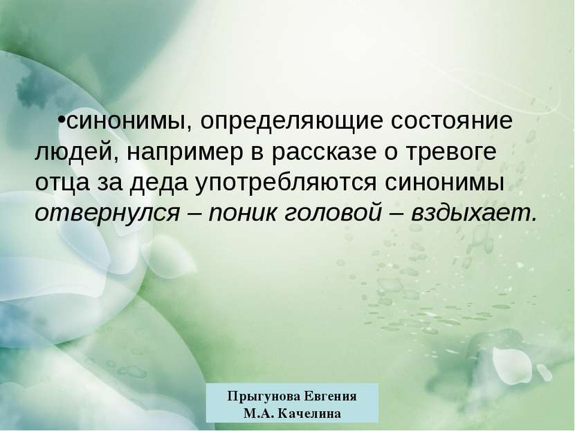 Прыгунова Евгения М.А. Качелина синонимы, определяющие состояние людей, напри...
