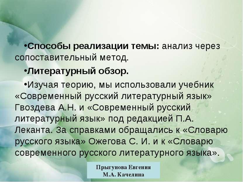 Прыгунова Евгения М.А. Качелина Способы реализации темы: анализ через сопоста...