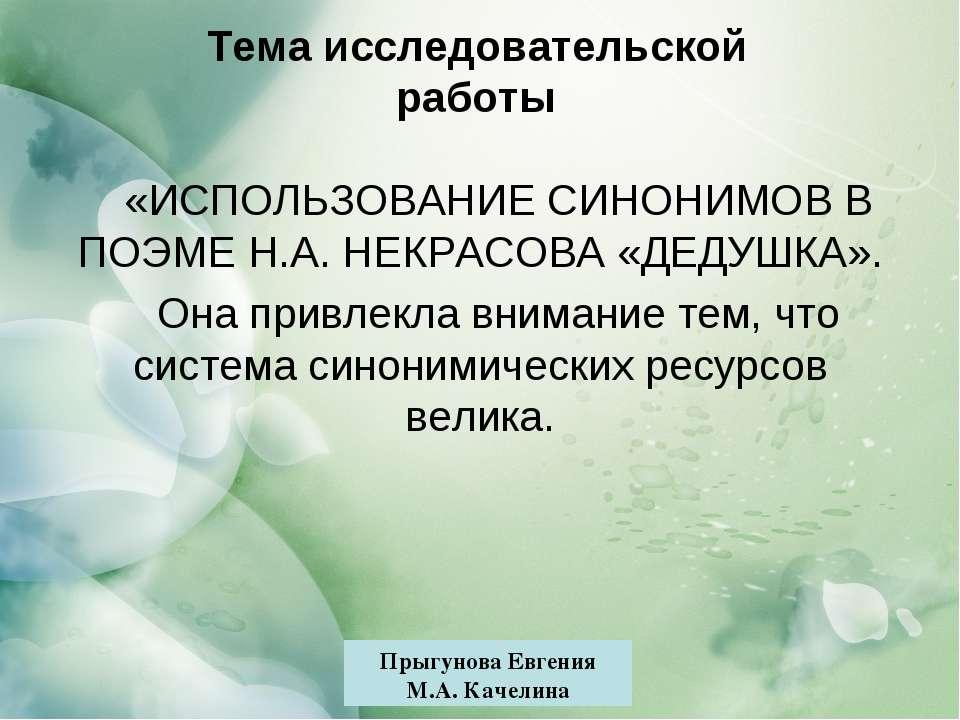 Прыгунова Евгения М.А. Качелина Тема исследовательской работы «ИСПОЛЬЗОВАНИЕ ...