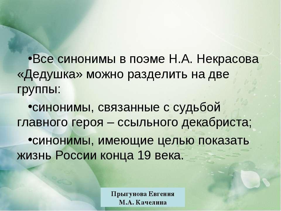Прыгунова Евгения М.А. Качелина Все синонимы в поэме Н.А. Некрасова «Дедушка»...