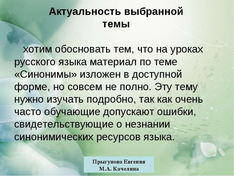 Прыгунова Евгения М.А. Качелина Актуальность выбранной темы хотим обосновать ...