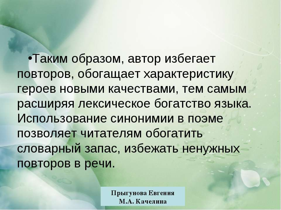 Прыгунова Евгения М.А. Качелина Таким образом, автор избегает повторов, обога...