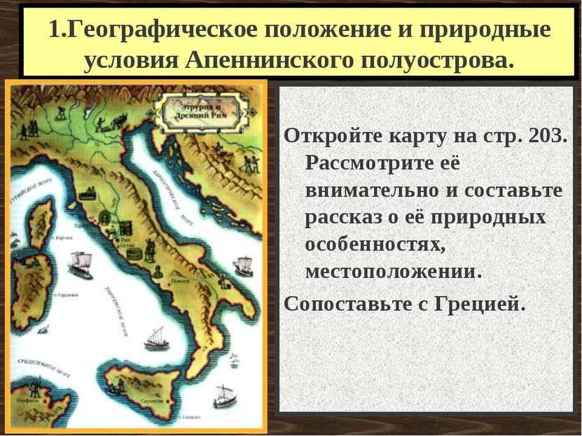 1.Географическое положение и природные условия Апеннинского полуострова. Откр...