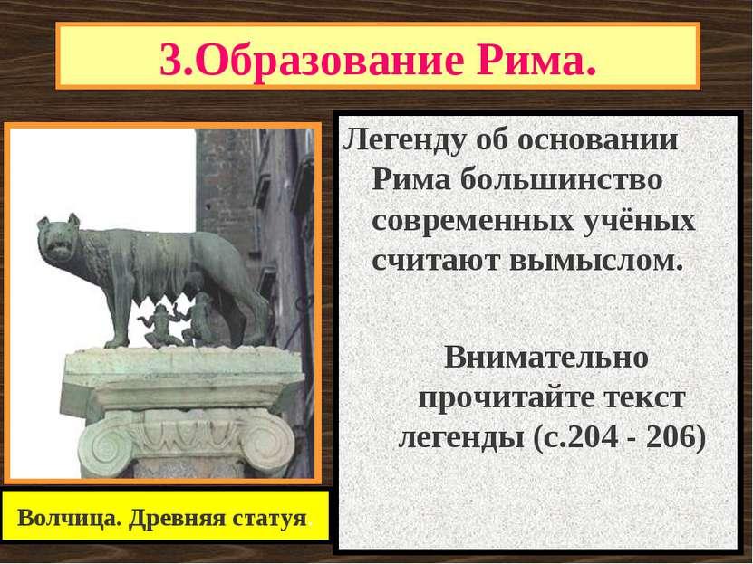 3.Образование Рима. Легенду об основании Рима большинство современных учёных ...