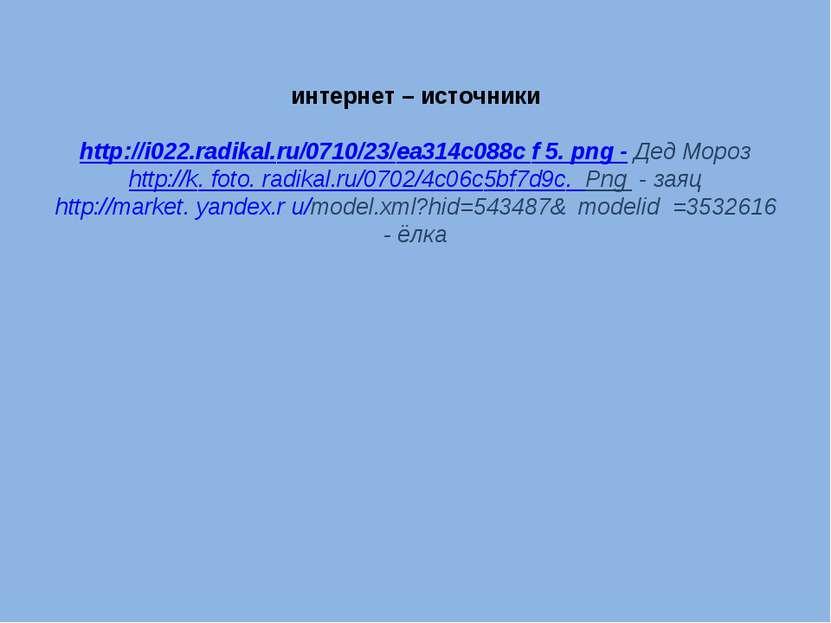 интернет – источники http://i022.radikal.ru/0710/23/ea314c088c f 5. png - Дед...