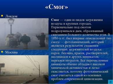 «Смог» Лондон Москва Смог — один из видов загрязнения воздуха в крупных город...