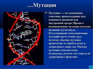 …Мутации Мутация — это изменения генотипа, происходящие под влиянием внешней ...